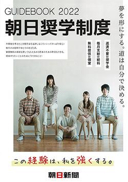 朝日奨学会