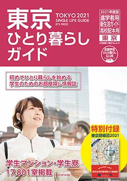 学生サービスプラザ 東京ひとり暮らしガイド